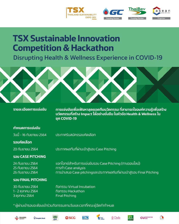"""เชิญร่วมประกวด…ค้นหาสุดยอดนวัตกร """"TSX Sustainable Innovation Competition & Hackathon"""""""