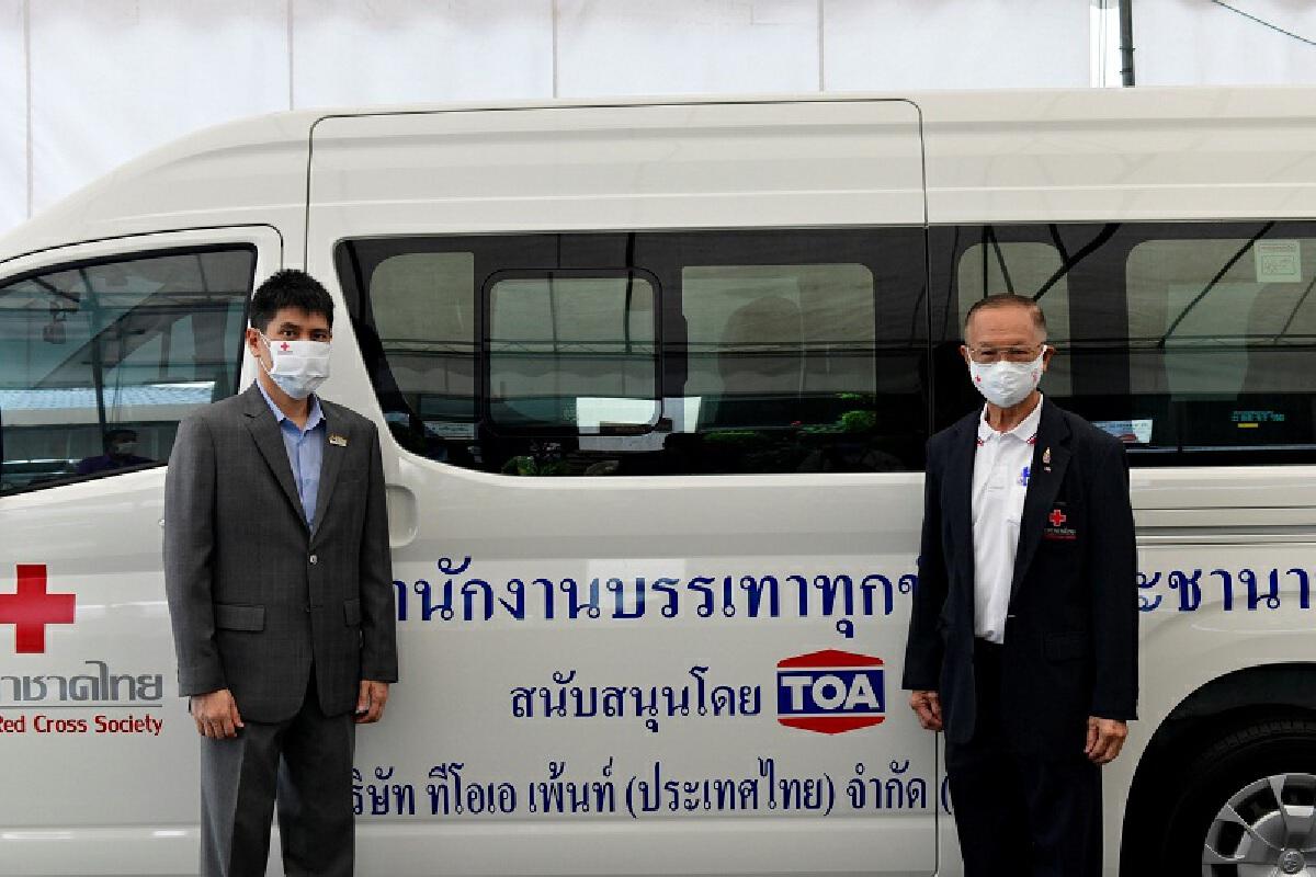 TOA มอบรถตู้สนับสนุนกิจกรรมสภากาชาดไทย