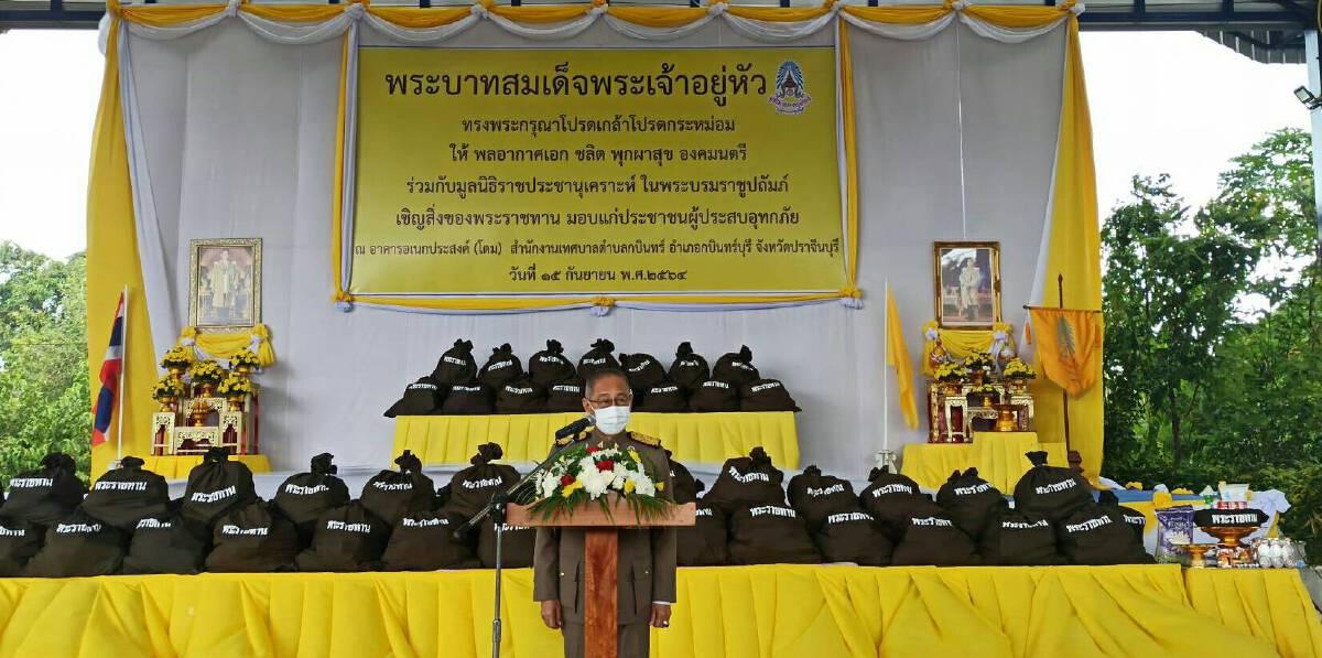 """""""ในหลวง ราชินี"""" พระราชทานถุงพระราชทานแก่ผู้ประสบอุทกภัย จ.ปราจีนบุรี"""