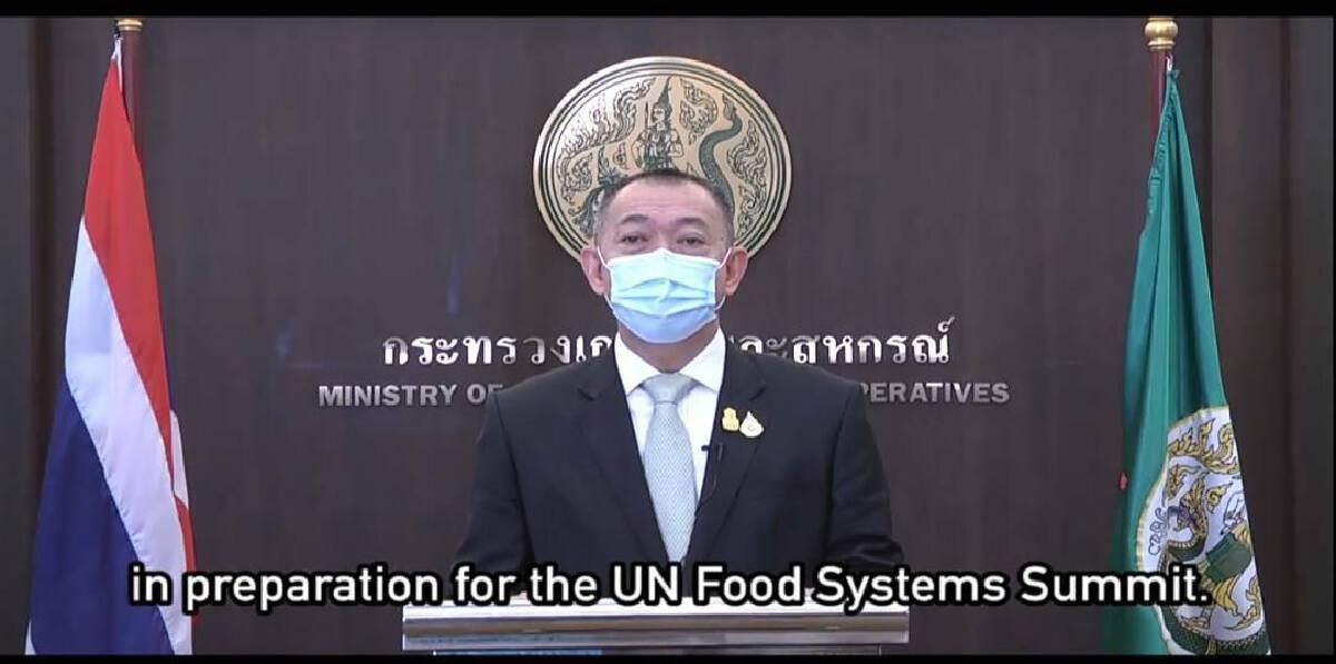 """ไทยพร้อม""""ผู้นำอาหารโลกที่ยั่งยืน""""ดันทุกคนเข้าถึงอาหารปลอดภัย"""