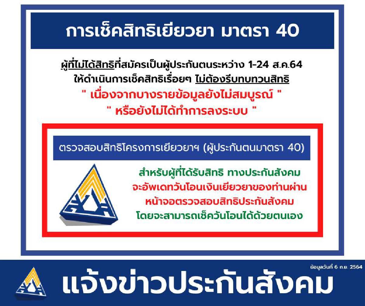 เช็คสิทธิ ม.40 'ประกันสังคม' www.sso.go.th รายใหม่ไม่ต้องรีบ 'ทบทวน