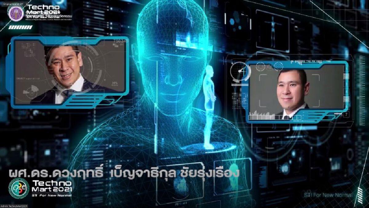 """อว. ปลื้มกระแสนวัตกรรมฝ่าโควิดงาน """"TechnoMart 2021"""""""