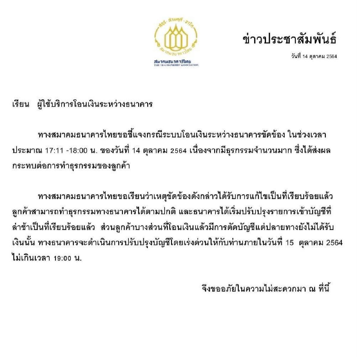 สมาคมธนาคารไทย แจงเหตุโอนเงินขัดข้อง