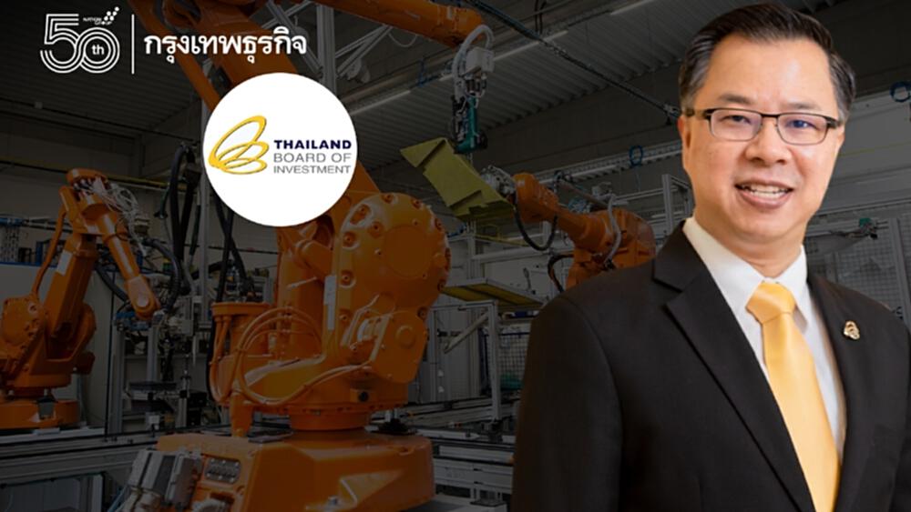 BOI หนุนคนไทย ลงทุนในอุตสาหกรรมกลุ่มไฮเทค