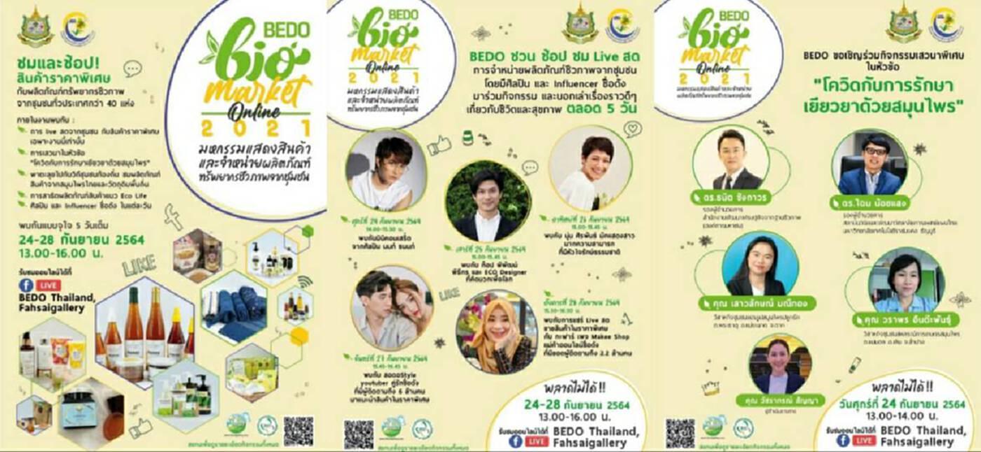 BEDO จัดงาน BEDO Bio Market Online 2021