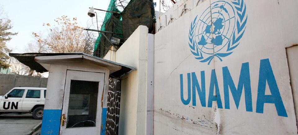 ยูเอ็นจัดประชุมระดมทุนช่วยอัฟกานิสถาน