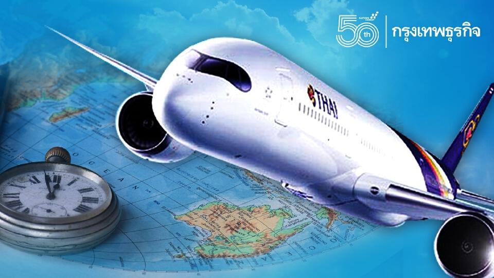 """""""การบินไทย""""เพิ่มเส้นทางเอเชีย-ยุโรป รีสตาร์ท """"บินเชิงพาณิชย์"""" ไฮซีซัน"""