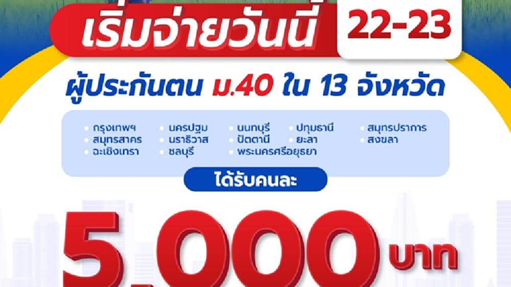 """""""เงินเยียวยาประกันสังคมมาตรา 40"""" แจ้งย้ำโอนวันนี้ 5,000 บาท เช็คด่วน www.sso.go.th"""