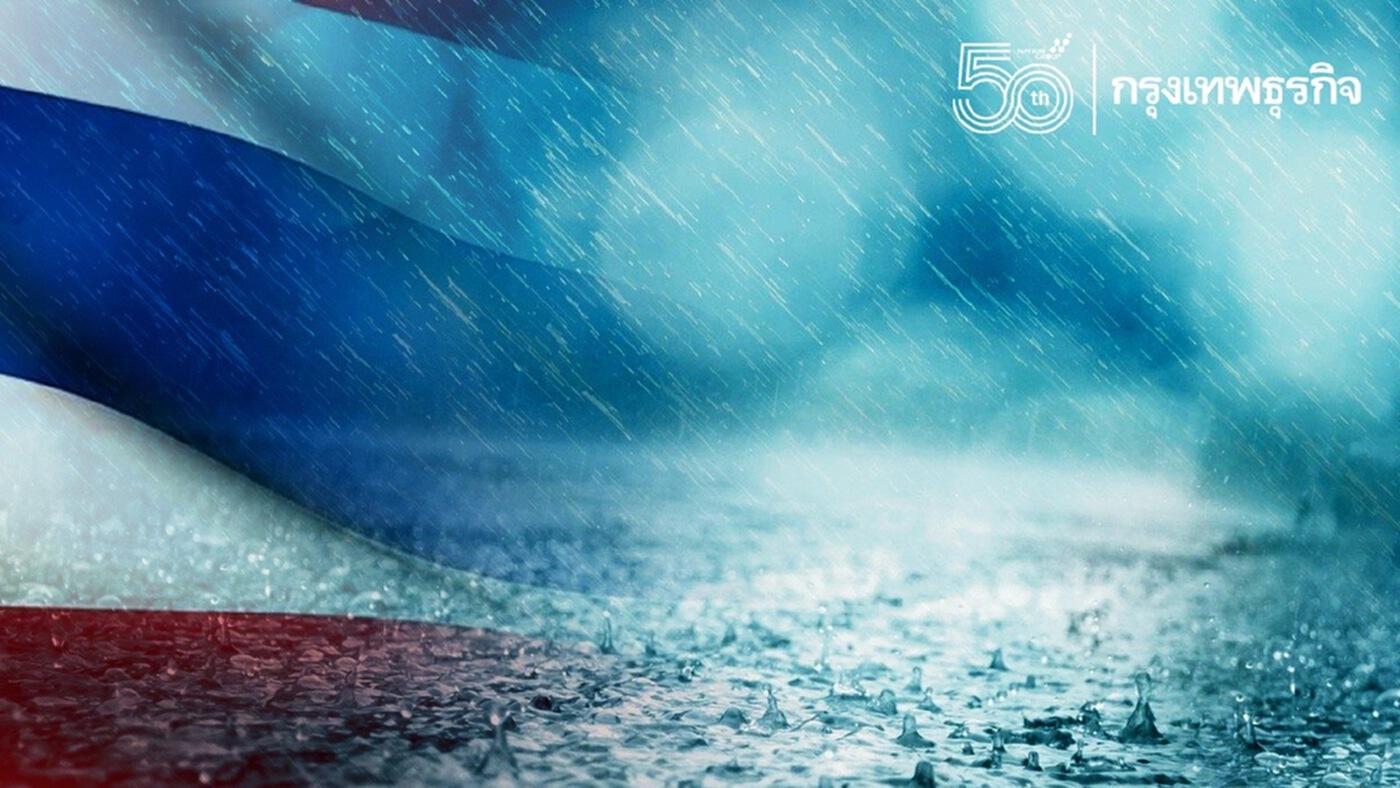 """อุตุฯ เตือน """"ฝนตกหนัก"""" ทั่วไทย 19-24 ก.ย.นี้"""