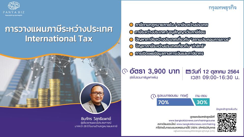 หลักสูตร การวางแผนภาษีระหว่างประเทศ (International Tax)