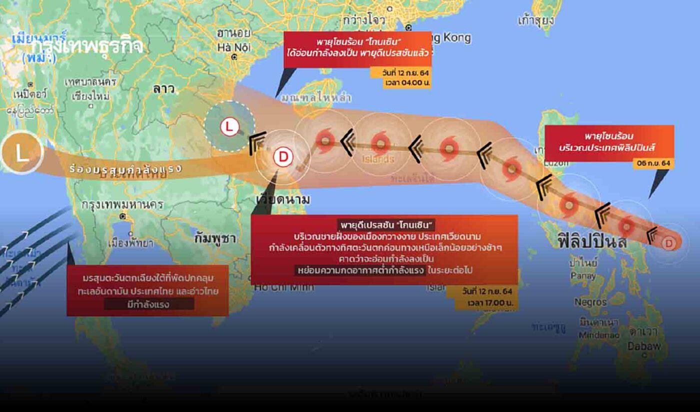 กรมอุตุนิยมวิทยา ประกาศฉบับที่ 14 พายุดีเปรสชัน 'โกนเซิน'