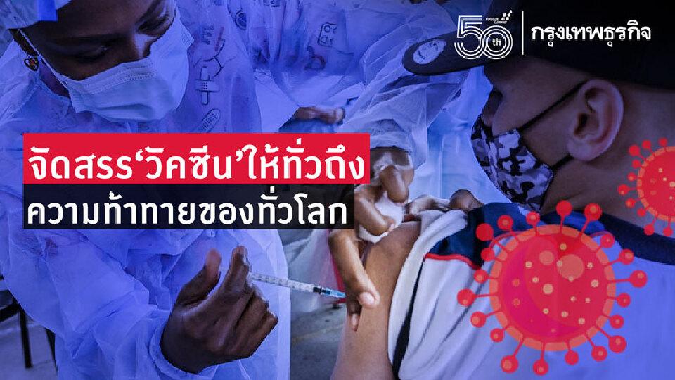 จัดสรรวัคซีนให้ทั่วถึงความท้าทายของทั่วโลก
