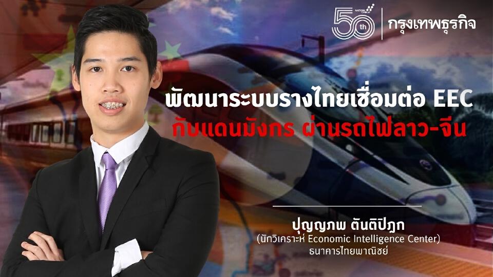 พัฒนาระบบรางไทยเชื่อมต่อ EEC กับแดนมังกร ผ่านรถไฟลาว-จีน