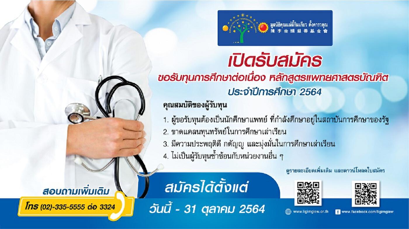 มูลนิธิคุณแม่ลี้กิมเกียว ตั้งคารวคุณ เปิดรับสมัครทุนการศึกษา หลักสูตรแพทยศาสตรบัณฑิต ประจำปีการศึกษา 2564