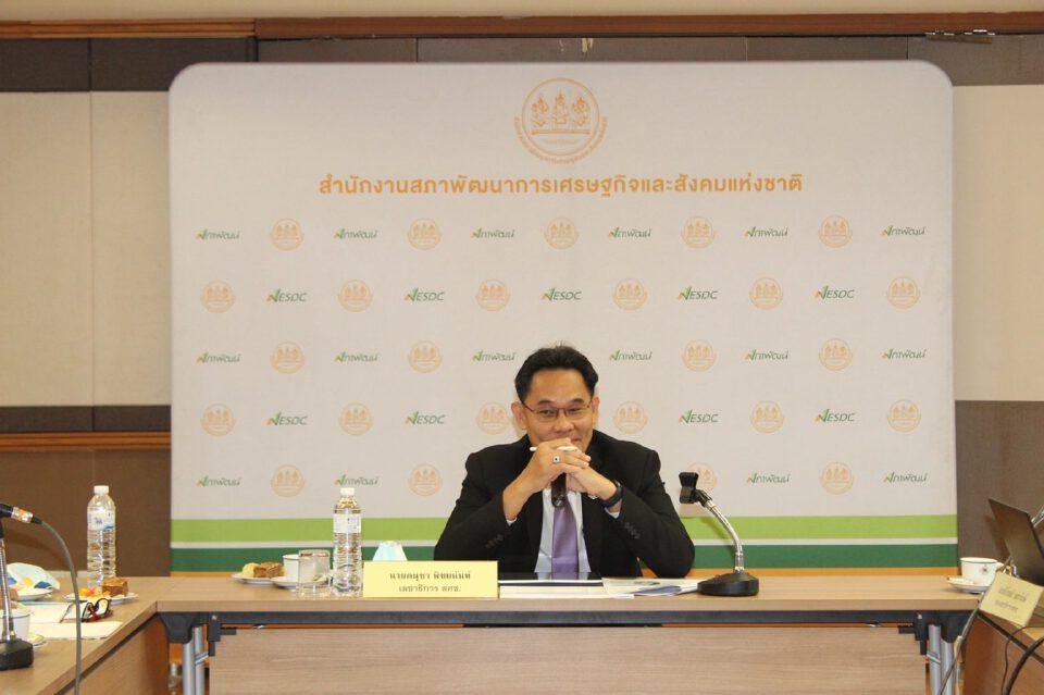 สภาพัฒน์ เตรียมจัดประชุม Mission to Transform : 13 หมุดหมายพลิกโฉมประเทศไทย