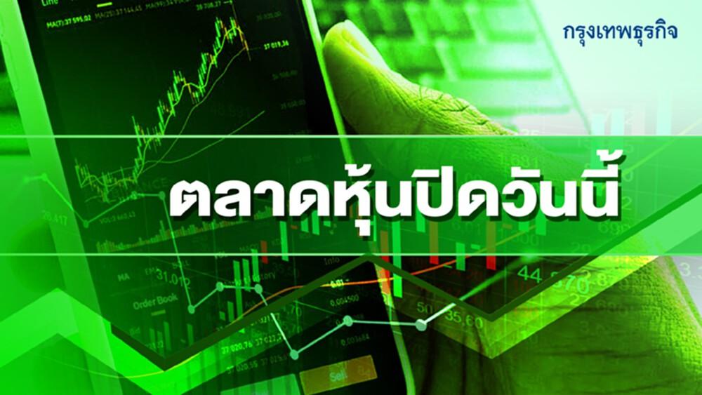 'หุ้นไทย' ปิดตลาดวันนี้บวก 4.73 จุด TRUE-ADVANC-SCB หนุน