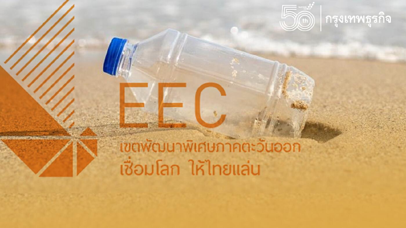 เครือข่าย 68 เทศบาล  แก้ปัญหาขยะพลาสติก EEC
