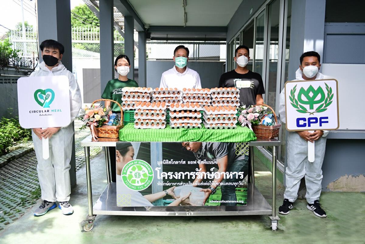 ซีพีเอฟ จับมือ SOS - GEPP ส่งอาหารปลอดภัย 12,000 มื้อช่วยเหลือกลุ่มเปราะบาง