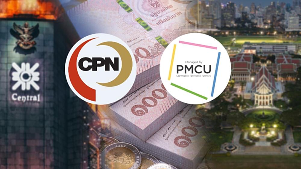 เปิดค่าตอบแทนเซ็นทรัลพัฒนาจ่ายPMCUไม่ต่ำกว่า5,902 ล้าน!!