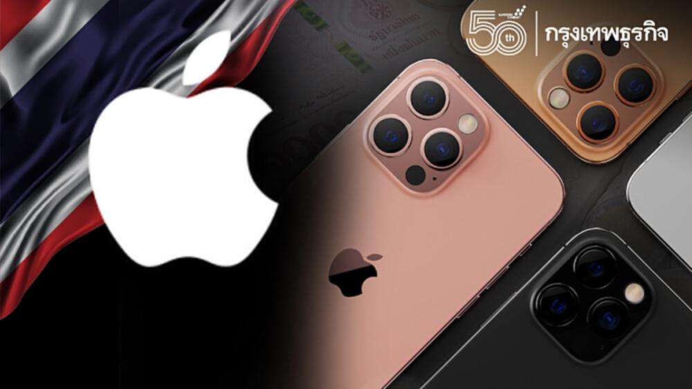 """เจาะบริษัทลูก """"Apple"""" ในไทย 5 ปี ฟันรายได้ 2.78 แสนล้าน ก่อนเปิดตัว """"iPhone 13"""""""