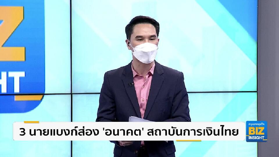 3 นายแบงก์ส่อง 'อนาคต' สถาบันการเงินไทย