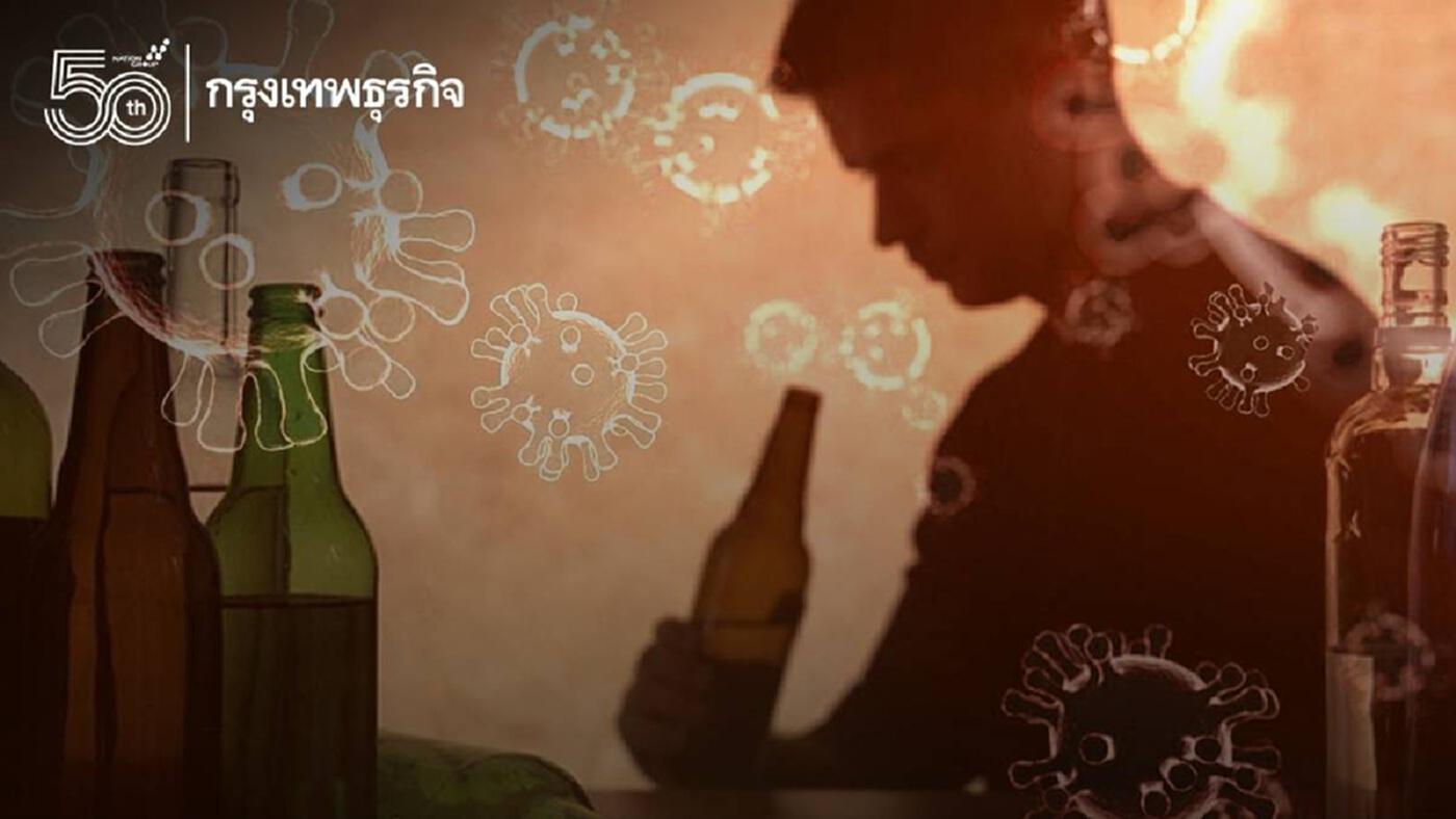 พิษโควิด-19 นักดื่มเสี่ยงฆ่าตัวตายมากกว่าคนไม่ดื่ม 5.3 เท่า
