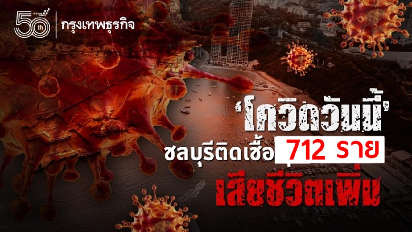 โควิดวันนี้ ชลบุรีติดเชื้อพุ่ง 712 ราย เสียชีวิต 11 คน