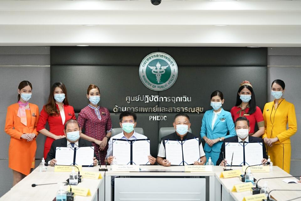 ส.สายการบินประเทศไทย ผนึก สธ. ดัน 'หมอพร้อม' ตรวจสอบเอกสารบินในประเทศ