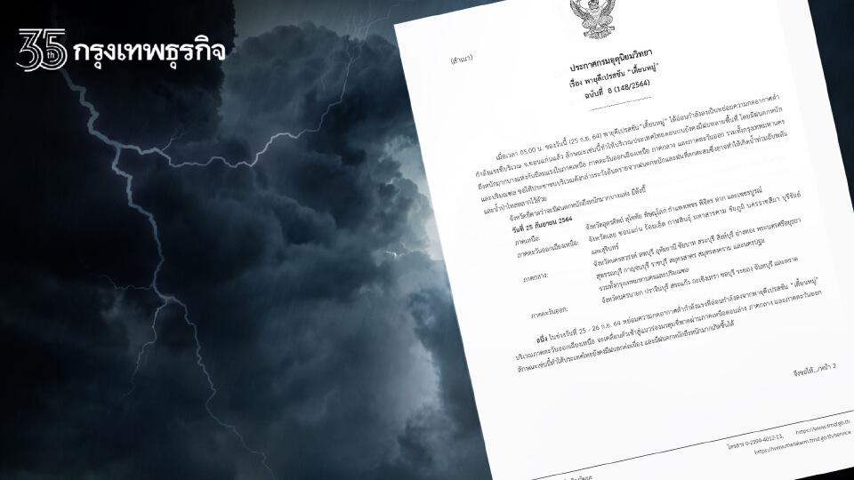 เช็คประกาศฉบับ 8 กรมอุตุฯ เตือน 44 จังหวัดรับมือฝนตกหนัก
