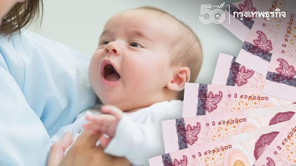 เงินอุดหนุนบุตร 600 บาท เดือน ก.ย.64 พร้อมโอนพรุ่งนี้