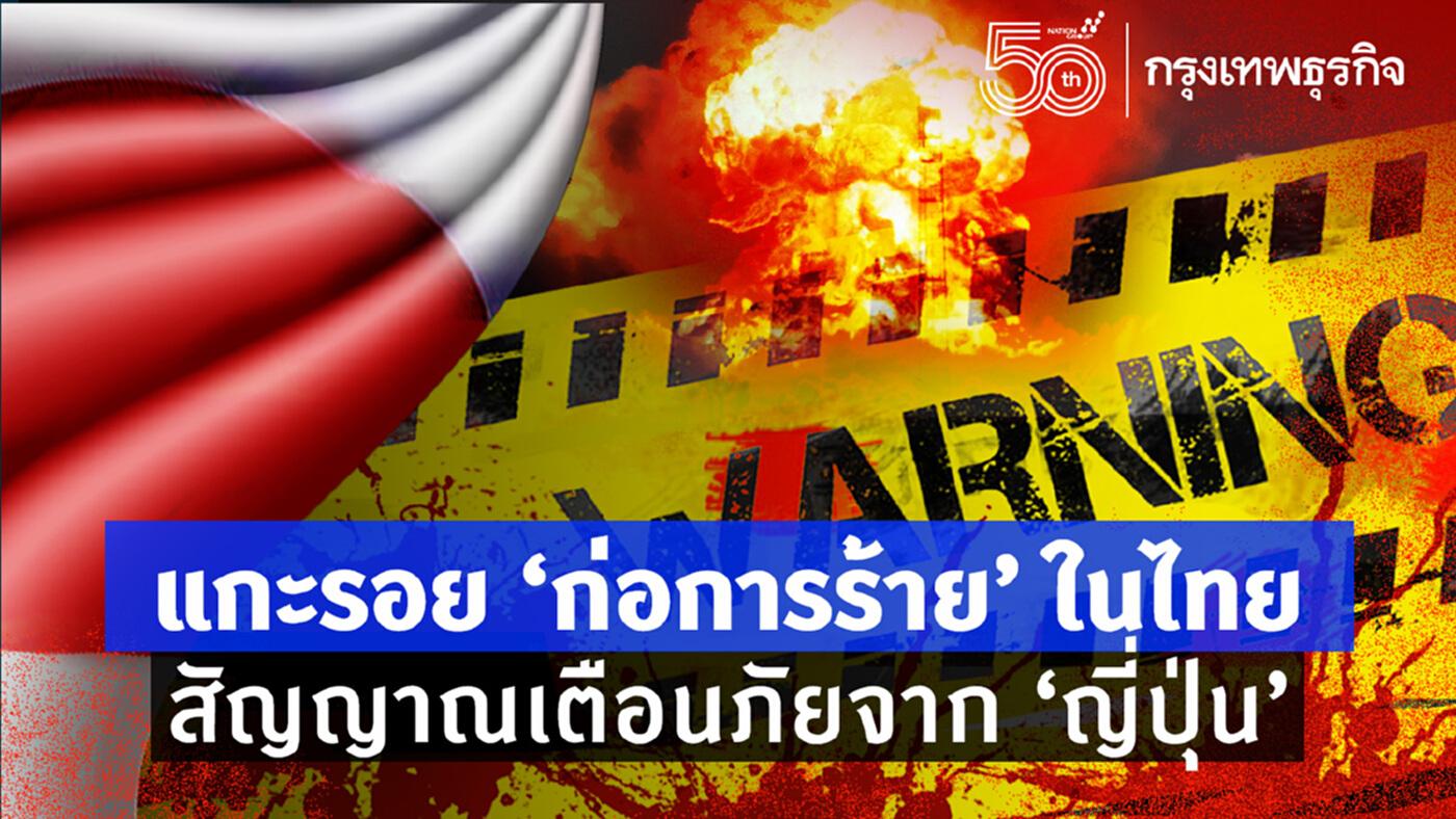 """แกะรอย """"ก่อการร้าย""""ในไทย สัญญาณเตือนภัยจาก ญี่ปุ่น"""
