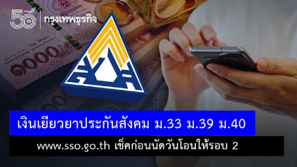 เงินเยียวยาประกันสังคม ม.33 ม.39 ม.40 www.sso.go.th เช็คก่อนนัดวันโอนให้รอบ 2