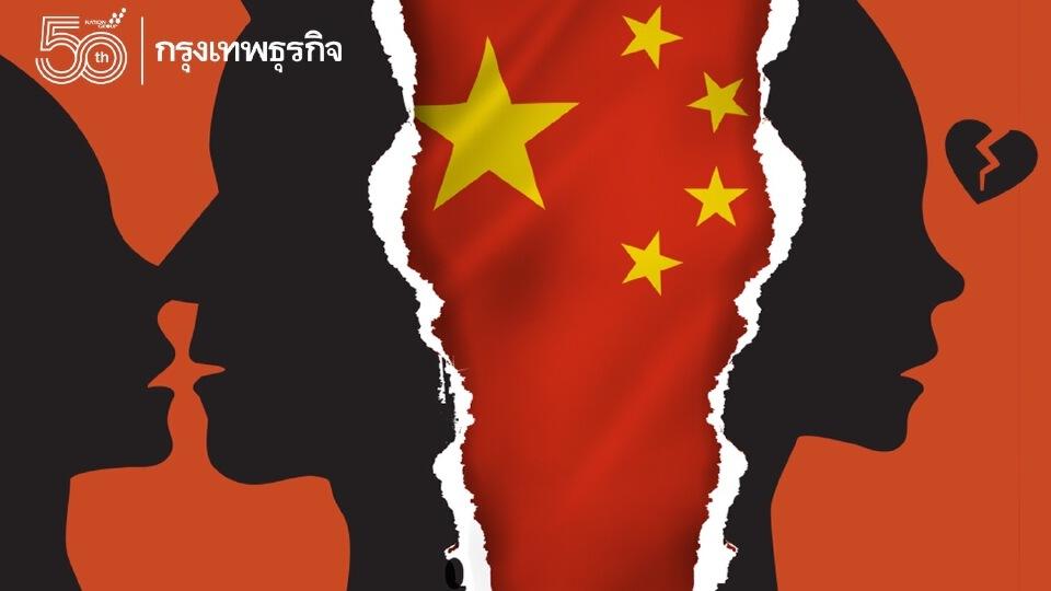 ทำไมการ 'นอกใจ' จึงกลายเป็นปัญหาระดับชาติของจีน? จน 'รัฐบาล' ต้องควบคุม!