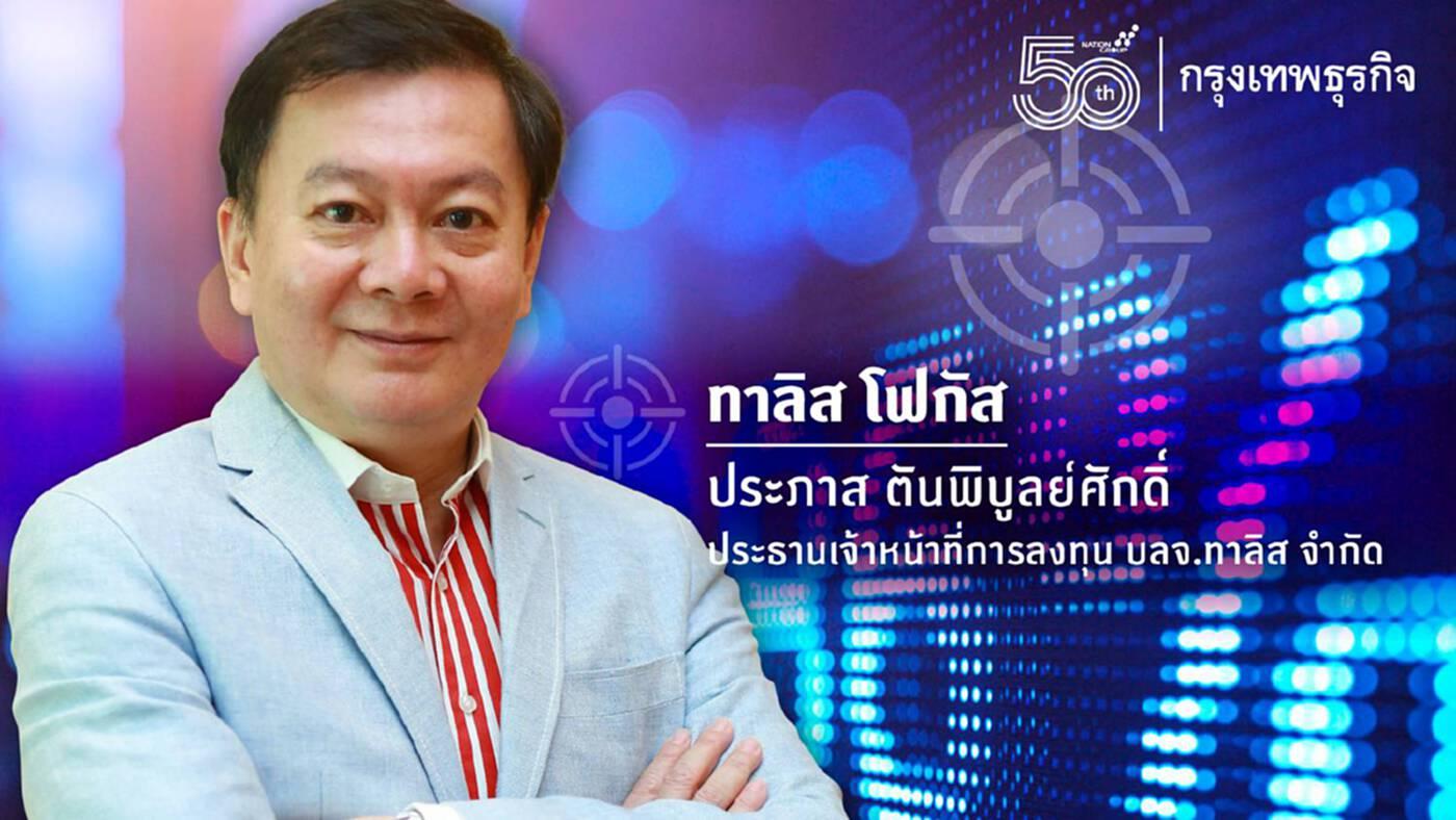 ผลของ QE tapering ที่มีต่อตลาดหุ้นไทย