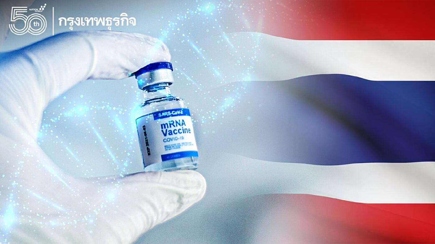 """""""วัคซีน mRNA"""" ไทย รอลุ้นผลศึกษา เฟส 2 คาดผลทยอยออกสัปดาห์หน้า"""