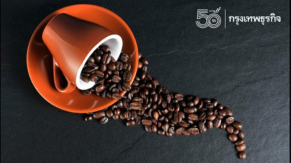 ส่องอดีต มองปัจจุบัน บนเส้นทางธุรกิจ กาแฟแต่งกลิ่น