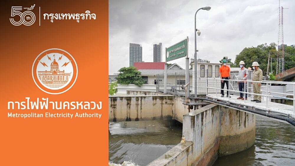 MEA ลงพื้นที่ตรวจสอบความมั่นคงระบบไฟฟ้าอุโมงค์ระบายน้ำใต้คลองบางซื่อ เตรียมพร้อมสถานการณ์อุทกภัย 2564