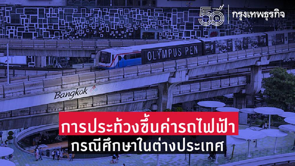 การประท้วงขึ้นค่ารถไฟฟ้า กรณีศึกษาในต่างประเทศ