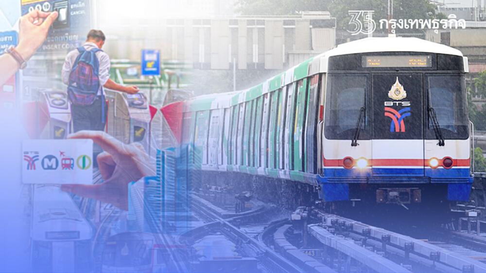 """เทียบชัด! """"ระบบตั๋วร่วม""""  รถไฟฟ้าไทย VS ทั่วโลก"""
