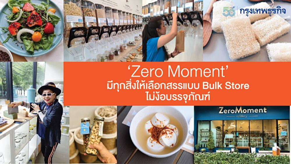 'Zero Moment'  มีทุกสิ่งให้เลือกสรรสไตล์ Bulk Store…ไม่ง้อบรรจุภัณฑ์