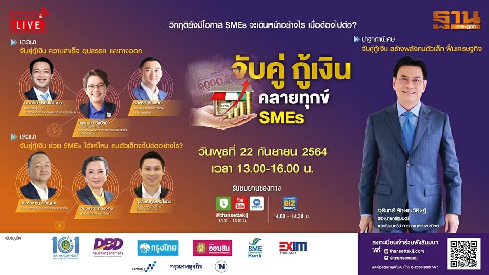 """สัมมนา Virtual Seminar """"จับคู่ กู้เงิน คลายทุกข์ SMEs"""""""