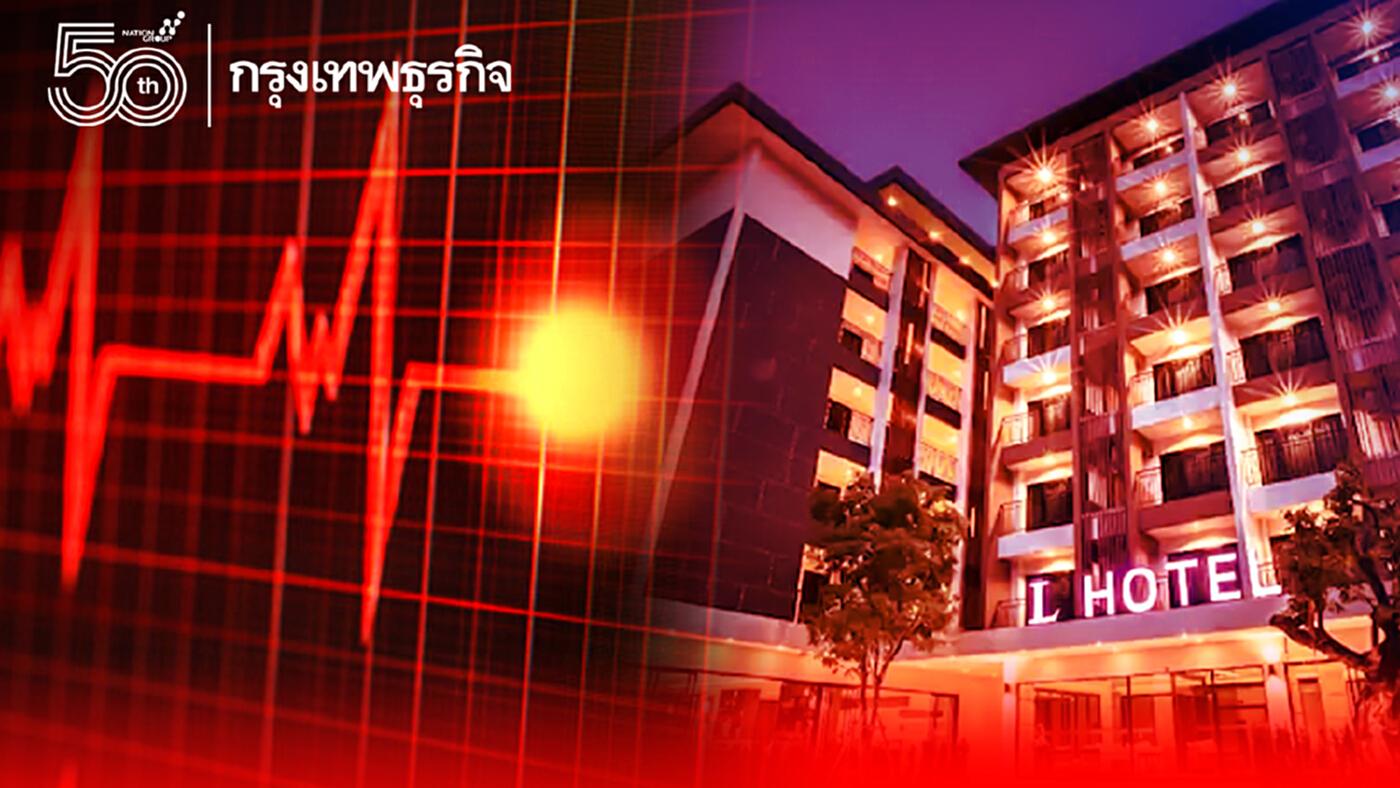 โรงแรมโคม่า! ปรับแผนยื้อธุรกิจ  9%จ่อปิดกิจการถาวร