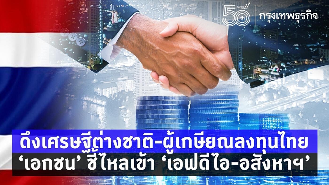 ดึงเศรษฐีต่างชาติ-ผู้เกษียณลงทุนไทย 'เอกชน' ชี้ไหลเข้า 'เอฟดีไอ-อสังหาฯ'