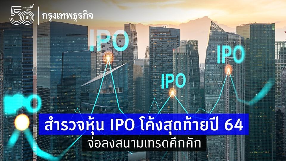 สำรวจหุ้น IPO โค้งสุดท้ายปี 64 จ่อลงสนามเทรดคึกคัก