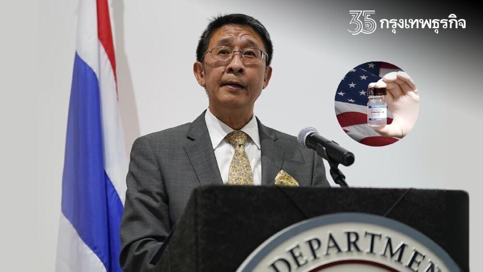 ชัดแล้ว! 'ทูตไทยในวอชิงตัน' ไขปมวัคซีน 'สหรัฐ' บริจาคไทย สะดุดตรงไหน