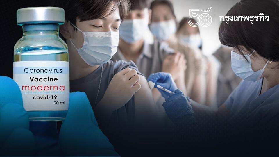 อย. อนุมัติวัคซีน โมเดอร์นา ฉีดกลุ่มอายุ 12-17 ปี