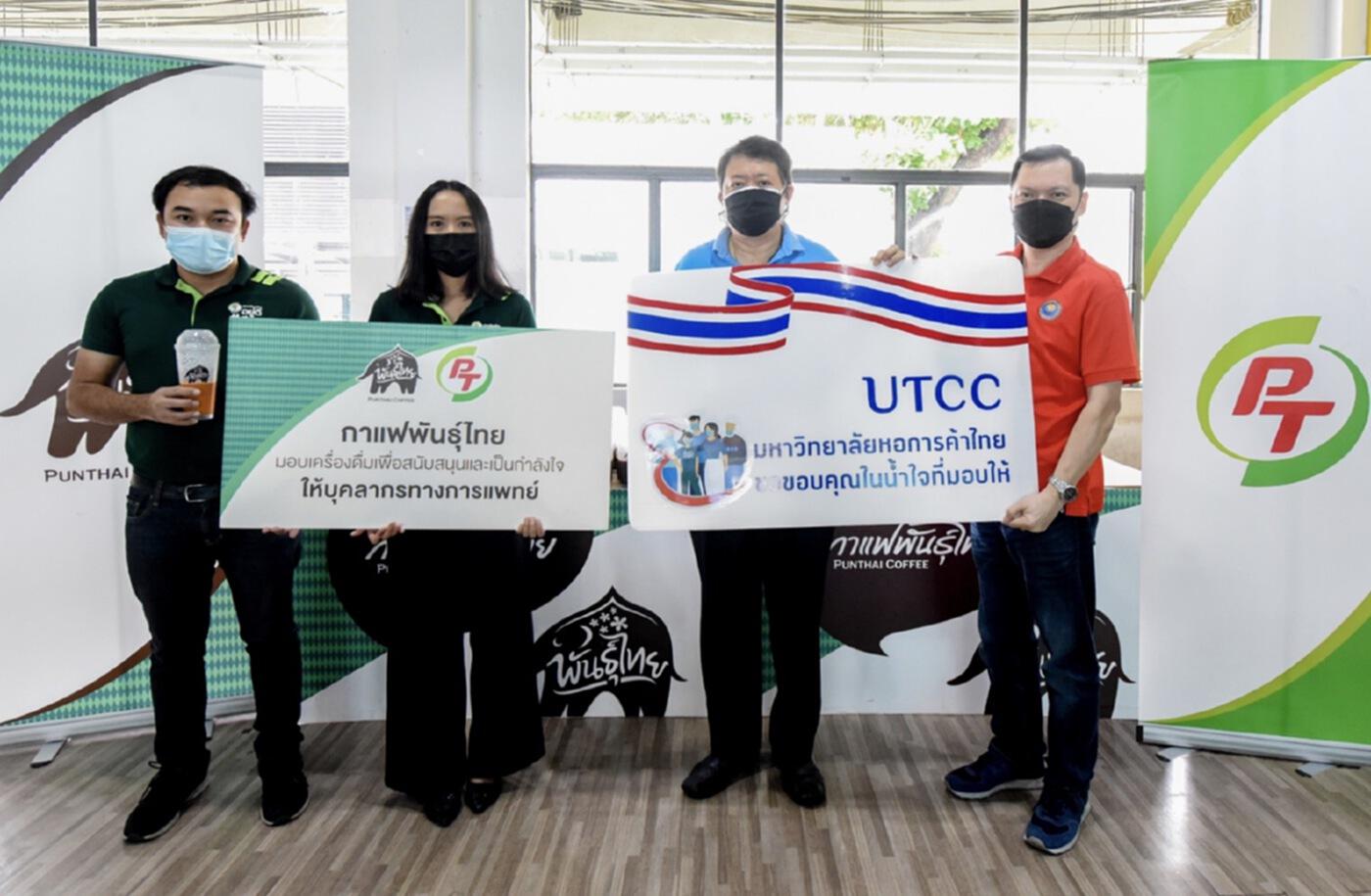 PTG มอบเครื่องดื่ม สนับหนุนศูนย์ฉีดวัคซีน COVID-19 ม.หอการค้าไทย