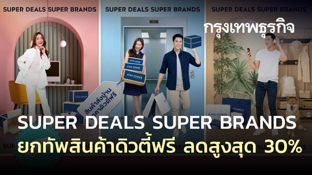SUPER DEALS SUPER BRANDS ยกทัพสินค้าราคาดิวตี้ฟรี ลดสูงสุด 30%