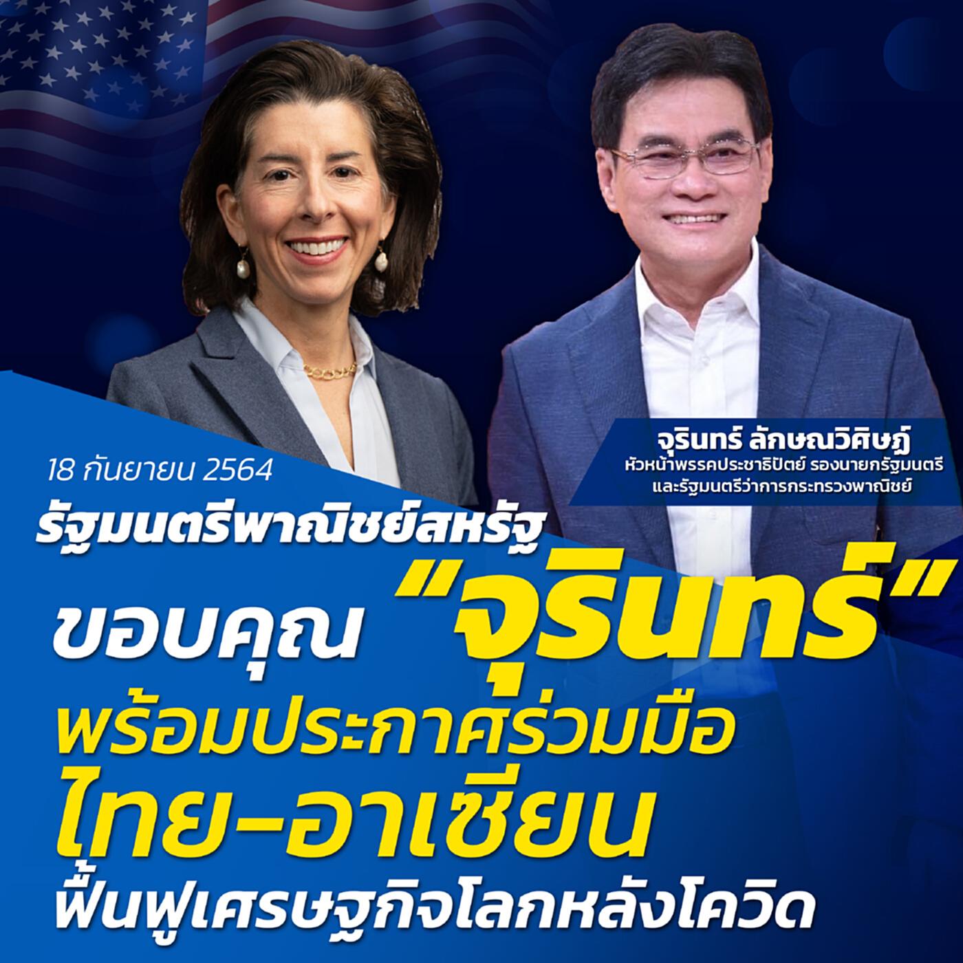 สหรัฐพร้อมร่วมมือไทย-อาเซียน ฟื้นฟูเศรษฐกิจหลังโควิด
