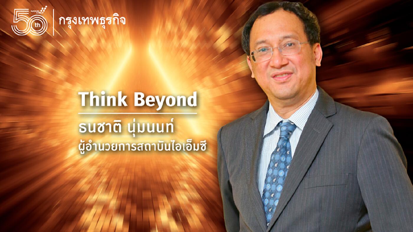 """ผลสำรวจ """"อุตฯ ดิจิทัลไทย สะท้อนปรับตัวสู่สังคมดิจิทัล"""
